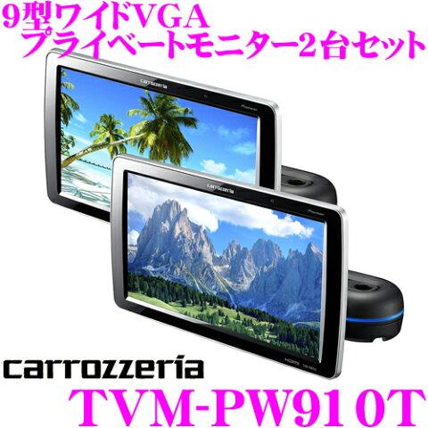 カロッツェリア TVM-PW910T 9V型ワイドVGA プライベートモニター 2台セット HIGHポジションタイプ 【HDMI入力1系統/ビデオ入力2系統】 【ヘッドレスト取り付け リアモニター】