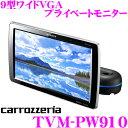 カロッツェリア TVM-PW910 9V型ワイドVGA プライベートモニター HIGHポジションタイプ 【HDMI入力1系統/ビデオ入力2系統】 【ヘッドレスト取り付け リアモニター】