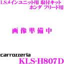カロッツェリア KLS-H807D ホンダ GB5系 GB6系 GB7系 GB8系 フリード用LSメインユニット(8インチナビ)取付キット 【AVIC-RL900/RL99/RL09/RL05対応】