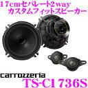 カロッツェリア TS-C1736S 17cmセパレート2wa...
