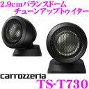カロッツェリア TS-T730 2.9cmバランスドドーム ...