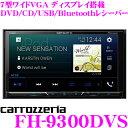 カロッツェリア FH-9300DVS 7V型ワイドVGAモニター DVD-V/VCD/CD/Bluetooth/USB/チューナー DSPメインユニット