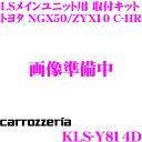 【本商品エントリーでポイント7倍!】カロッツェリア KLS-Y814D トヨタ NGX50 ZYX10 C-HR用 LSメインユニット (8インチナビ)取付キット 【AVIC-RL900/AVIC-ZH0999LS/ZH0999L/AVIC-RL99/RL09 等対応】