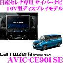 カロッツェリア サイバーナビ AVIC-CE901SE 10V型ワイドXGAモニター ハイレゾ音源再生対応 地上デジタルTV/DVD-V/CD/Bluetooth/USB/SD/チューナー・DSP AV一体型メモリーナビゲーション
