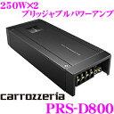 カロッツェリア PRS-D800250W×2 ブリッジャブルパワーアンプ