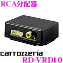 カロッツェリア RD-VRD10 映像出力用 RCA分配器 ND-DVR30対応