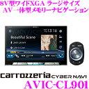 【本商品エントリーでポイント7倍!】カロッツェリア サイバーナビ AVIC-CL901 地上デジチューナー内蔵 8インチワイドXGA ラージサイズ DVD/CD/SD/USB/Bluetooth AV一体型 メモリーナビ 【スマートコマンダー同梱】