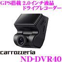カロッツェリア ND-DVR40 ドライブレコーダー 2.0...