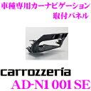 カロッツェリア ナビ取付パネル AD-N1001SE 日産 C27 セレナ 車種専用カーナビゲーション 取付パネル AVIC-CE901SE-M / AVIC-CE901SE対応