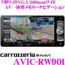 カロッツェリア 楽ナビ AVIC-RW901 7V型 VGAモニター 200mmワイドタイプ 地上デジタルTV/DVD-V/CD/Bluetooth/SD/チューナー・DSP AV一体型 メモリーナビゲーション