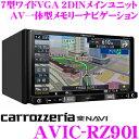 カロッツェリア 楽ナビ AVIC-RZ901 7V型 VGA...