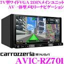 カロッツェリア 楽ナビ AVIC-RZ701 7V型 VGAモニター 2DINメインユニットタイプ 地上