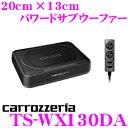 カロッツェリア TS-WX130DA 20×13(cm)アルミニウム振動板ウーファー採用 150Wアンプ内蔵パワードサブウーファー(アンプ内蔵ウーハー)