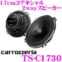 カロッツェリア TS-C1730 17cmコアキシャル2wa...