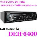 カロッツェリア 1DINオーディオ DEH-6400 USB端子付きCDレシーバー 1Dメインユニット 最大50W×4chアンプ内蔵 Bluetooth接続対応 マルチディスプレイモード/音楽連続再生機能(MIXTRAX EZ)搭載 マルチカラーLEDイルミネーション機能付き