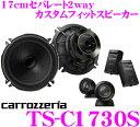 カロッツェリア TS-C1730S 17cmセパレート2wa...