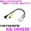 カロッツェリア KK-D302BC 純正バックカメラコネクタ変換ケーブル RCA端子タイプ