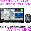 カロッツェリア サイバーナビ AVIC-CL902 地デジチューナー内蔵 8インチワイドXGA ラ