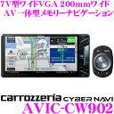 カロッツェリア サイバーナビ AVIC-CW902 地デジチューナー内蔵 7V型ワイドVGA 200mm