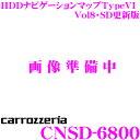 楽天クレールオンラインショップカロッツェリア CNSD-6800 HDDナビゲーションマップ TypeVI Vol.8・SD更新版 バージョンアップ用ソフトウェア