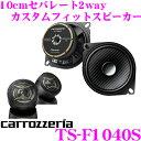 カロッツェリア TS-F1040S 10cmセパレート2way 車載用カスタムフィットスピーカー Fシリーズ ハイレゾ音源対応