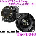 カロッツェリア TS-F1040 10cmコアキシャル2way 車載用カスタムフィットスピーカー Fシリーズ ハイレゾ音源対応
