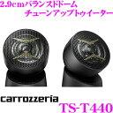 カロッツェリア TS-T440 2.9cmバランスドドーム チューンアップトゥイーター ハイレゾ音源対応