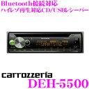 カロッツェリア 1DINオーディオ DEH-5500 USB端子付きCDレシーバー Bluetooth接続対応