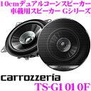 カロッツェリア TS-G1010F 10cmデュアルコーンスピーカー 車載用スピーカー Gシリーズ 瞬間最大入力:190W 定格入力:30W