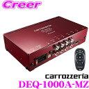 カロッツェリア DEQ-1000A-MZ...