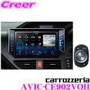 カロッツェリア サイバーナビ AVIC-CE902VOII10V型ワイドXGAモニター ハイレゾ音源再生対応トヨタ 80系 ヴォクシー用地上デジ/DVD-V/CD/Bluetooth/USB/SD/チューナー・DSPAV一体型カーナビスマートコマンダー本体/ホルダー同梱