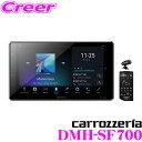 カロッツェリア DMH-SF700 1Dメインユニット 9V型HDワイドモニター ディスプレイオーディオ Bluetooth/USB/チューナー DSPメインユニット Youtube再生可能ハイレゾ対応 iOS/android対応 アレクサ内蔵