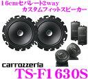 カロッツェリア TS-F1630S セパレート2way16cm カスタムフィットスピーカー