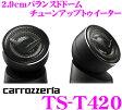 【エントリーで本商品ポイント最大15倍!!】カロッツェリア TS-T420 2.9cmバランスドドーム チューンアップトゥイーター