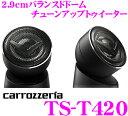 カロッツェリア TS-T420 2.9cmバランスドドーム チューンアップトゥイーター