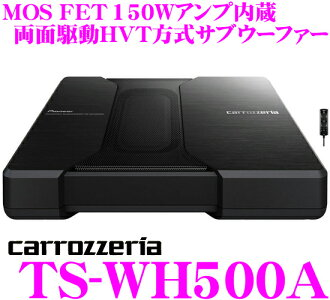 Carrozzeria ★ TS-WH500A double-sided drive HVT method adopted maximum output 150W amplifier 18 x 10 cm ultra ultra thin powerdsubwoofer
