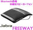 Jabra ジャブラ FREEWAY Bluetooth車載用スピーカーフォン