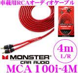 【本商品エントリーでポイント7倍!】モンスターケーブル MCA 100i-4M 100iLNシリーズ ベーシックグレード 車載用RCAケーブル(4m)