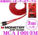 【本商品エントリーでポイント7倍!】モンスターケーブル MCA 100i-3M 100iLNシリーズ ベーシックグレード 車載用RCAケーブル(3m)