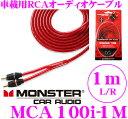 モンスターケーブル MCA 100i-1M 100iLNシリーズ ベーシックグレード 車載用RCAケーブル(1m)