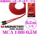 【本商品エントリーでポイント7倍!】モンスターケーブル MCA 100i-0.5M 100iLNシリーズ ベーシックグレード 車載用RCAケーブル(0.5m)