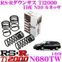 RS-R Ti2000ローダウンサスペンション N680TW 日産 N30 ルネッサ用ダウン量 F 35〜30mm R 30〜25mm
