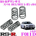 RS-R ローダウンサスペンション F011D スバル BE5 レガシィB4 RSK用 ダウン量 F 35〜30mm R 35〜30mm 【3年5万kmのヘタリ保証付】