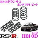 RS-R ローダウンサスペンション H010D ホンダ PP1 ビート用 ダウン量 F 20〜15mm R 20〜15mm 【3年5万kmのヘタリ保証付】