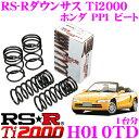 RS-R Ti2000ローダウンサスペンション H010TD ホンダ PP1 ビート用 ダウン量 F 20〜15mm R 20〜15mm 【ヘタリ永久保証付き】