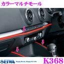 SEIWA セイワ K368 カラーマルチモール【幅8mm×4m カラー:レッド】