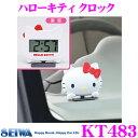 SEIWA セイワ KT483 ハローキティ クロック 【数字が見やすい大画面のフェイス形時計】 【サンリオ】