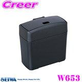 SEIWA セイワ W653 スリムダストボックス4(ゴミ箱)