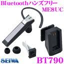 SEIWA セイワ BT790 BluetoothハンズフリーME8UC 【iPhone6/6Plus/5c/4/3G 等対応】 【DC充電器/USB充電ケーブル付属】