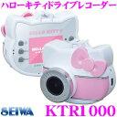 SEIWA セイワ KTR1000 ハローキティドライブレコーダー 130万画素 カラーCMOS 常時録画 1.5インチ液晶 Gセンサー/駐車監視機能/デジカメ機能搭載 【1年保証付き】